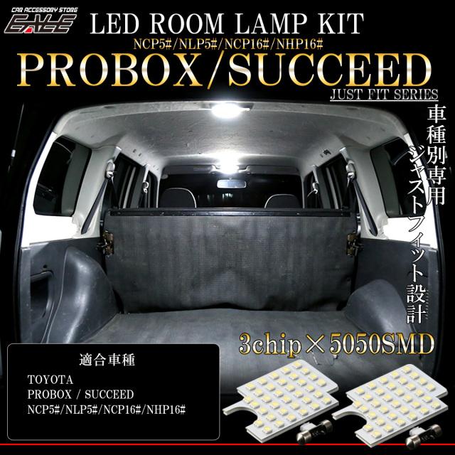 【ネコポス可】 LED ルームランプ プロボックス 50系 160系 サクシード NCP160V 165V系 ホワイト 7000K 純白色 R-281