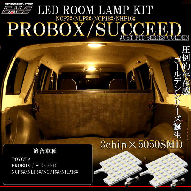 LED ルームランプ プロボックス 50系 160系 サクシード NCP160V 165V系 ウォームホワイト 電球色 3000K R-282