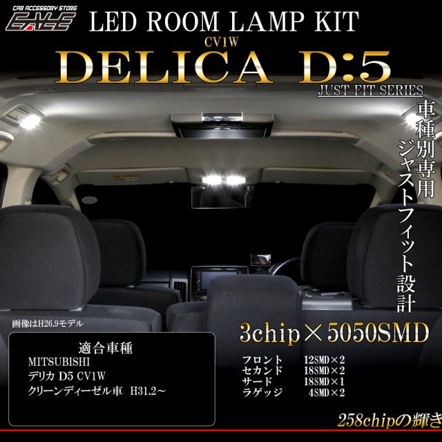 【ネコポス可】 デリカ D:5 CV1W LED ルームランプ ホワイト 7000K 純白色 2019年以降 クリーンディーゼル車用 R-285