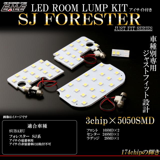 フォレスター SJ系 アイサイト付き LEDルームランプキット ( R-286 )