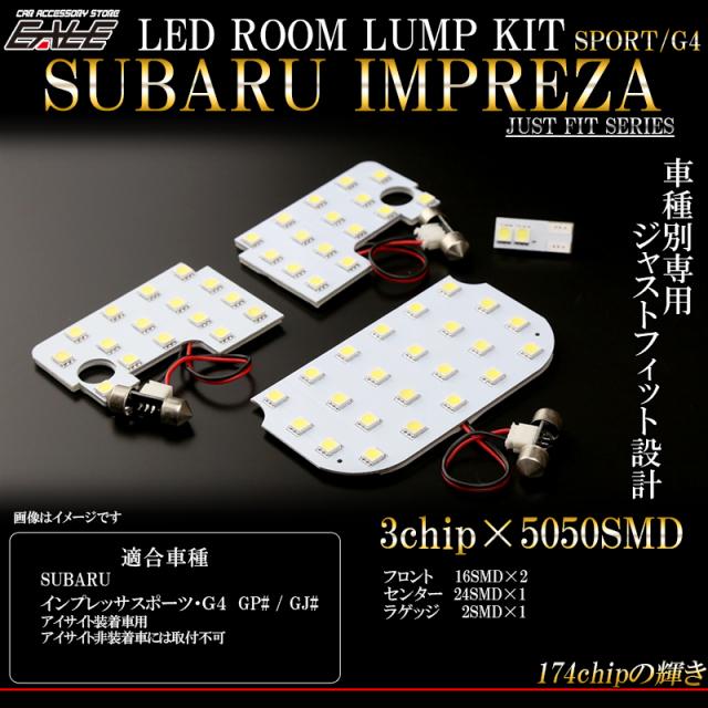スバル インプレッサ スポーツ・G4 GP系 GJ系 アイサイト装着車(付き)LED ルームランプキット ( R-286 )
