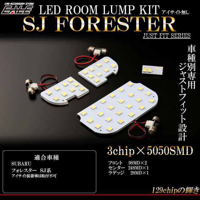 フォレスター SJ系 アイサイト無し LEDルームランプキット ( R-287 )