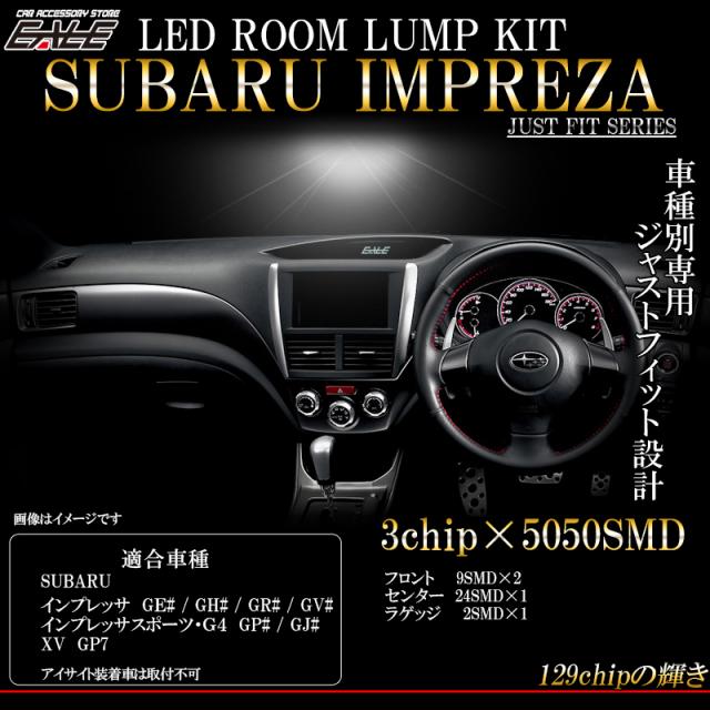 スバル XV GP7・インプレッサ スポーツ G4 GP/GJ系 アイサイト非装着車用 LED ルームランプキット 4Pc ( R-287 )