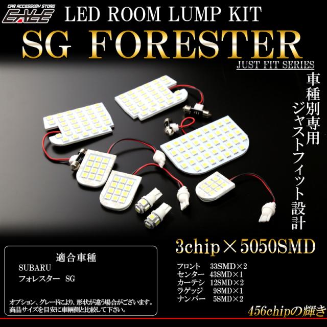 スバル フォレスター SG系 LED ルームランプキット 8pc ( R-289 )