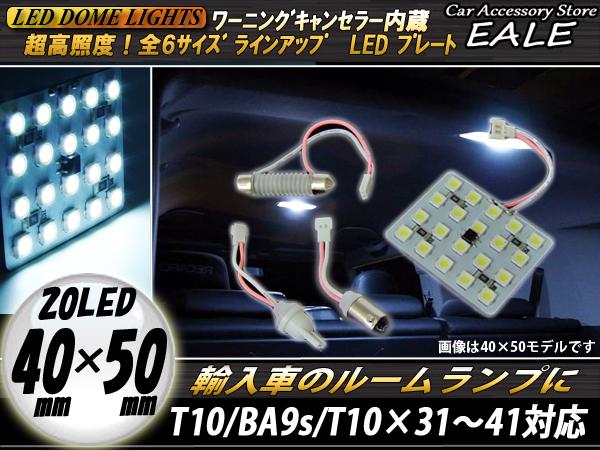 汎用 ワーニングキャンセラー内蔵 高品質 20LED ルームランプ ( R-29 )