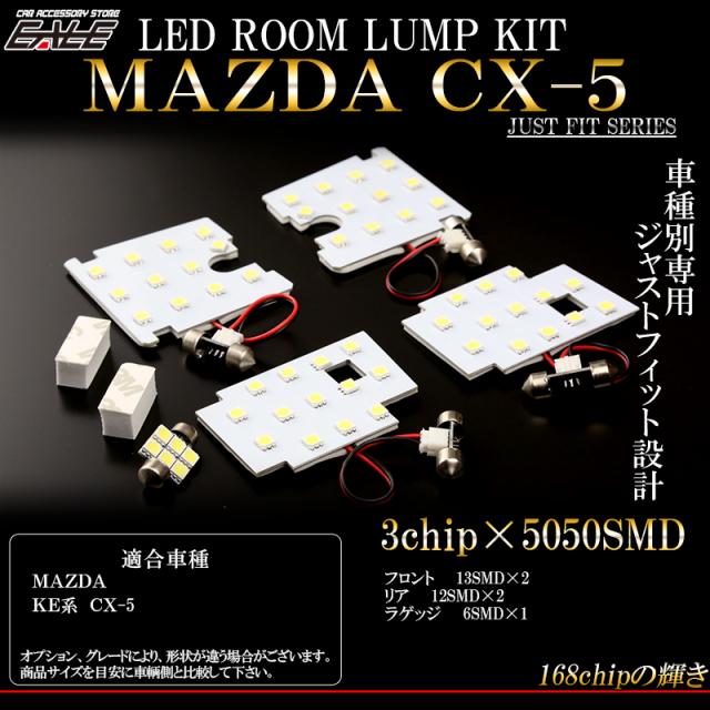 【ネコポス可】 マツダ KE系 CX-5 LED ルームランプキット 5pc ( R-291 )
