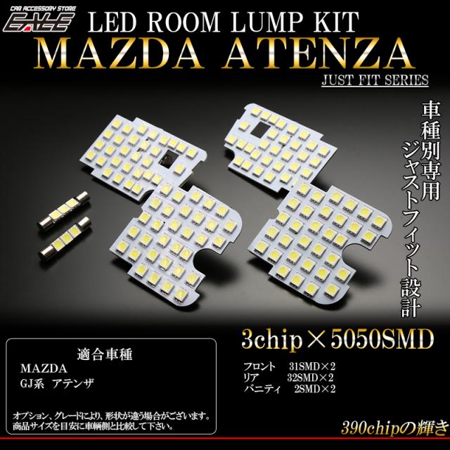 【ネコポス可】 マツダ GJ系 アテンザ LED ルームランプキット 6pc (R-292)