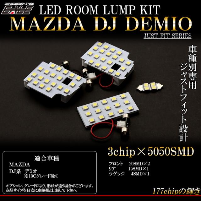 【ネコポス可】 マツダ DJ系 デミオ LED ルームランプキット 4pc R-293