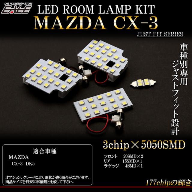【ネコポス可】 マツダ CX-3 DK5 LED ルームランプキット ホワイト 4pc R-293