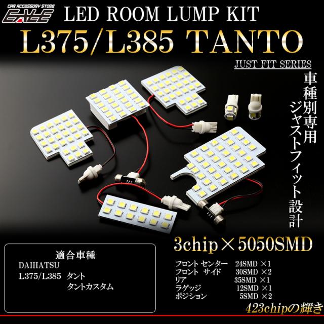 L375S L385S タント タントカスタム ルームランプキット ( R-296 )