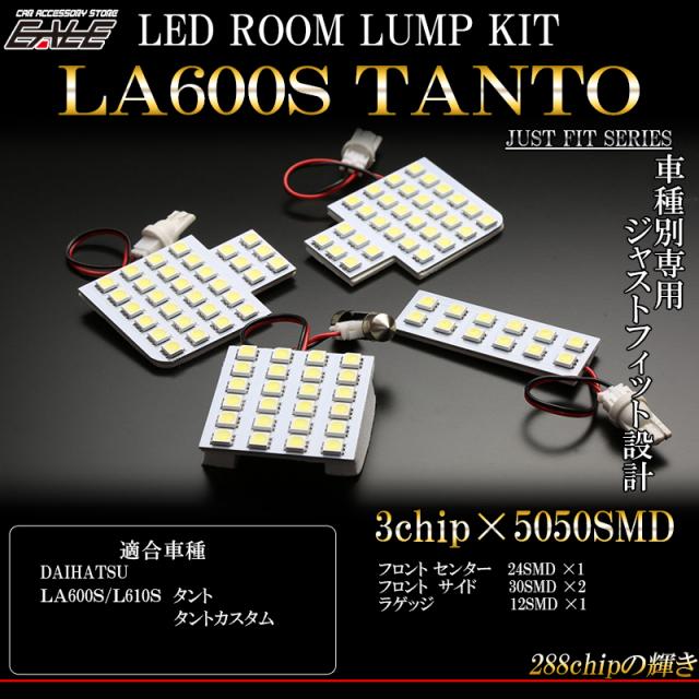 LA600S LA610S タント タントカスタム ルームランプキット (R-297)