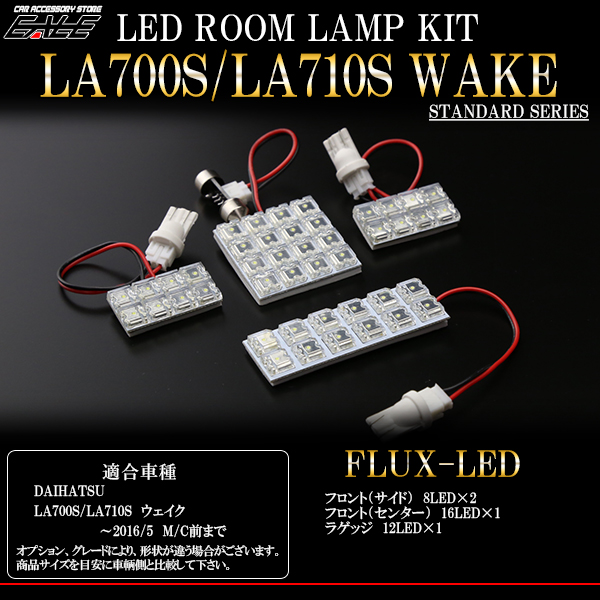 【ネコポス可】 ダイハツ LA700S LA710S ウェイクMC前 LEDルームランプ4pc R-298