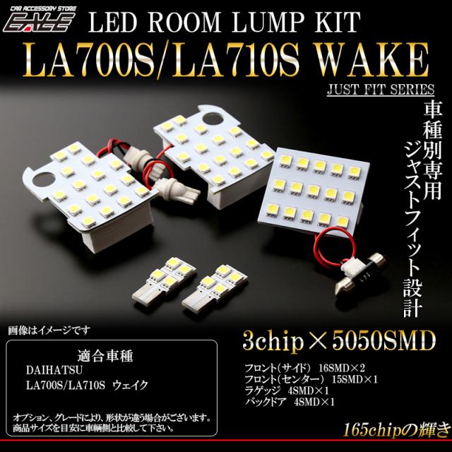 【ネコポス可】 ダイハツ LA700S LA710S ウェイク M/C前 ルームランプ 5pc R-299
