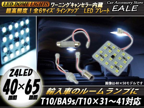 汎用 ワーニングキャンセラー内蔵 高品質 24LED ルームランプ ( R-30 )