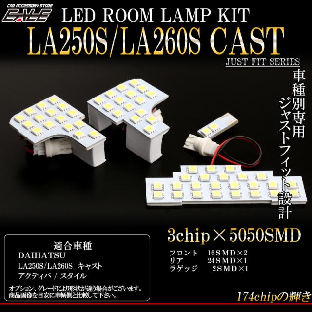 ダイハツ LA250S LA260S CAST キャスト アクティバ   スタイル LED ルームランプ キット R-300