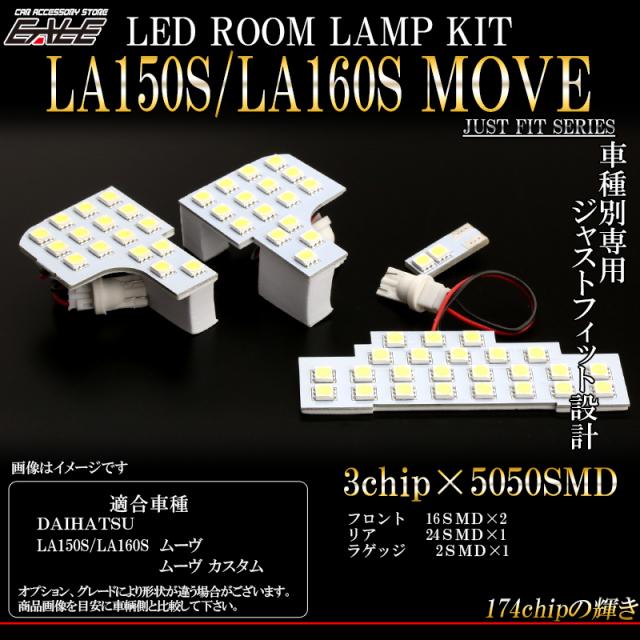 ダイハツ LA150S LA160S ムーヴ   ムーヴ カスタム LED ルームランプキット R-300