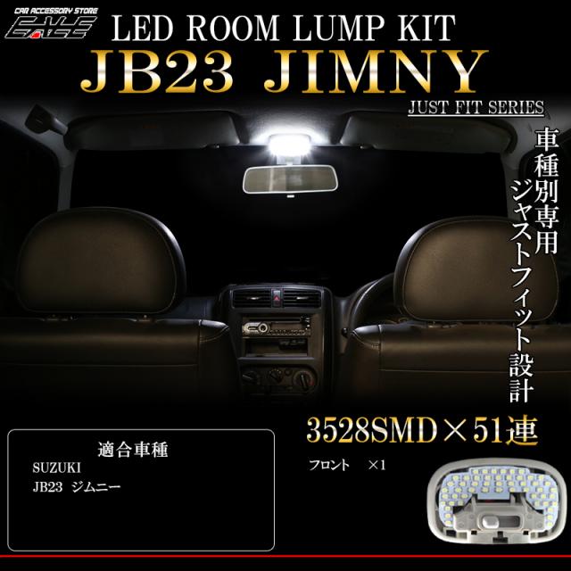 スズキ JB23 ジムニー LED ルームランプ 純白 7000K ホワイト 車種別専用設計 4型以降用 R-301
