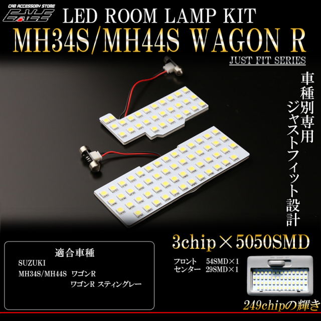 MH34S MH44S ワゴンR スティングレー LED ルームランプ R-302