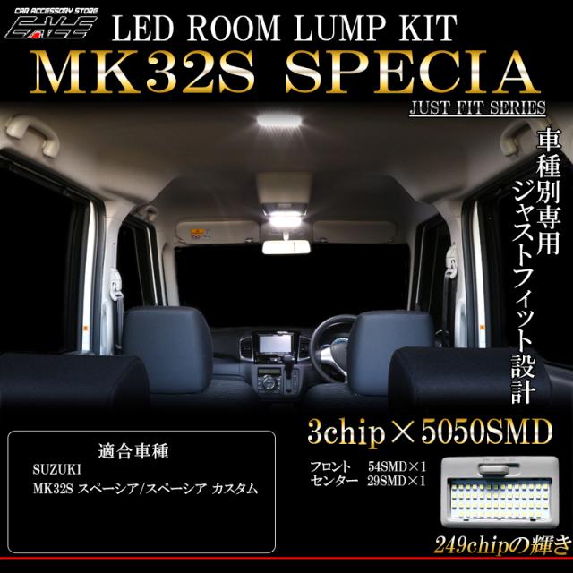 MK32S スペーシア カスタム LED ルームランプキット 2pc ( R-302 )