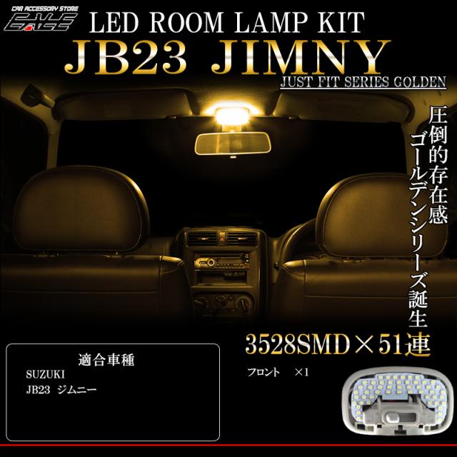 スズキ JB23 ジムニー LED ルームランプ 電球色 3000K ウォームホワイト 車種別専用設計 4型以降用 R-304