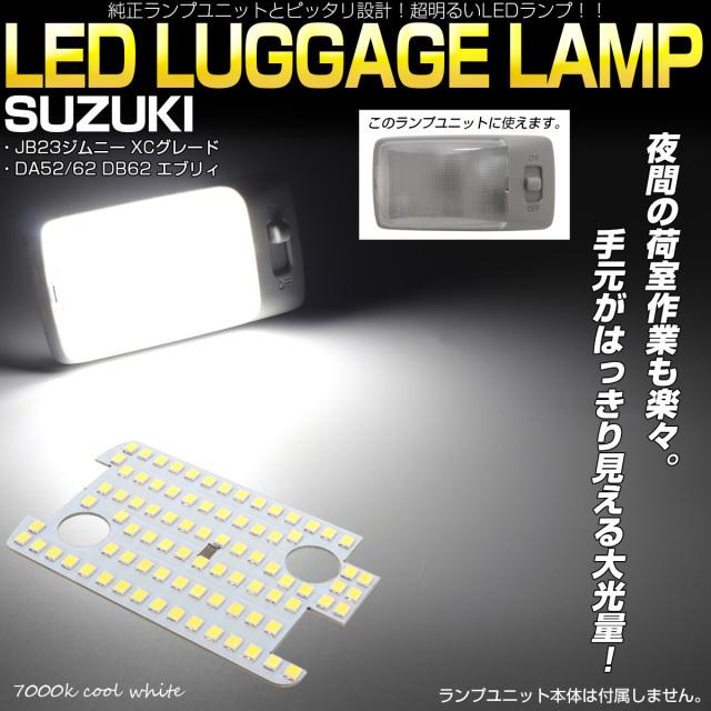 スズキ JB23 ジムニー XCグレード DA52 DA62 DB52 エブリィ LED ラゲッジランプ 7000K クールホワイト ルームランプ R-305