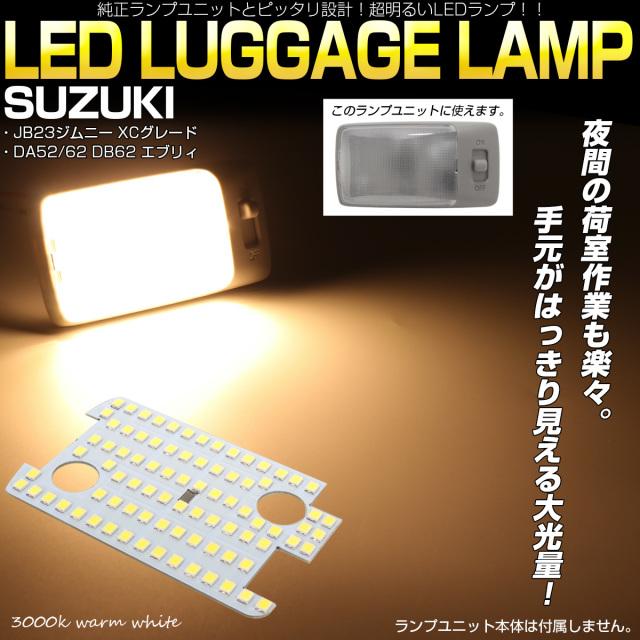 スズキ JB23 ジムニー XCグレード DA52 DA62 DB52 エブリィ LED ラゲッジランプ 3000K ウォームホワイト 電球色 ルームランプ R-306