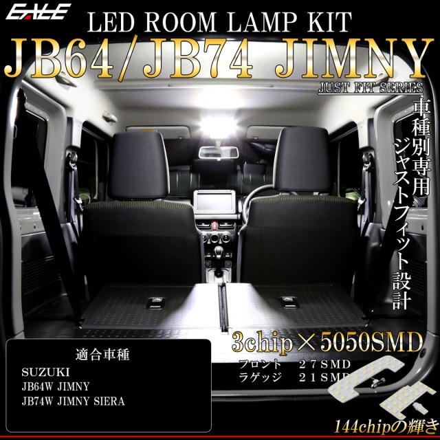 【ネコポス可】 新型 JB64W ジムニー JB74W ジムニー シエラ LED ルームランプ 純白光 7000K ホワイト R-307