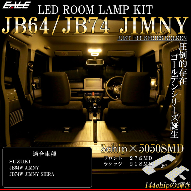 【ネコポス可】 新型 JB64W ジムニー JB74W ジムニー シエラ LED ルームランプ 3000K 電球色 ウォームホワイト R-308