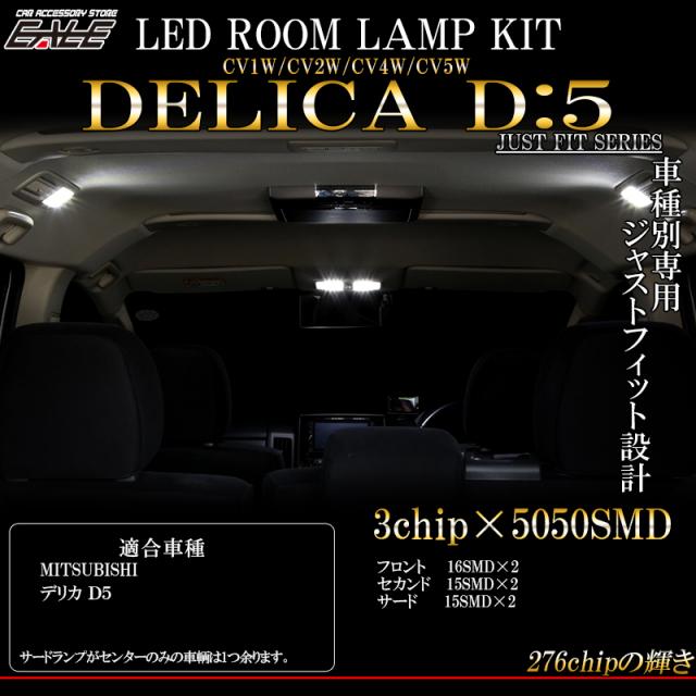 三菱 デリカ DELICA D5 LED ルームランプキット CV1 CV2 CV4 CV5 6点セット R-309