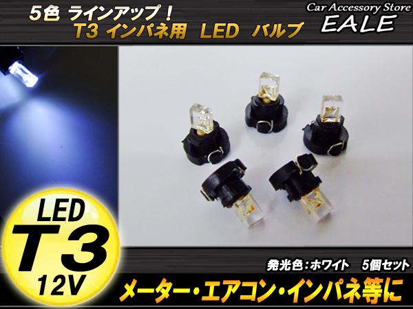 【ネコポス可】 インパネ球 5個セット T3 1LED ホワイト メーターエアコンスイッチ等 ( R-31 )