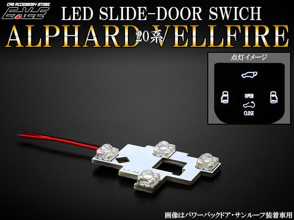 【ネコポス可】 20系 アルファード ヴェルファイア スライド ドア スイッチ LED タイプC ( R-313 )