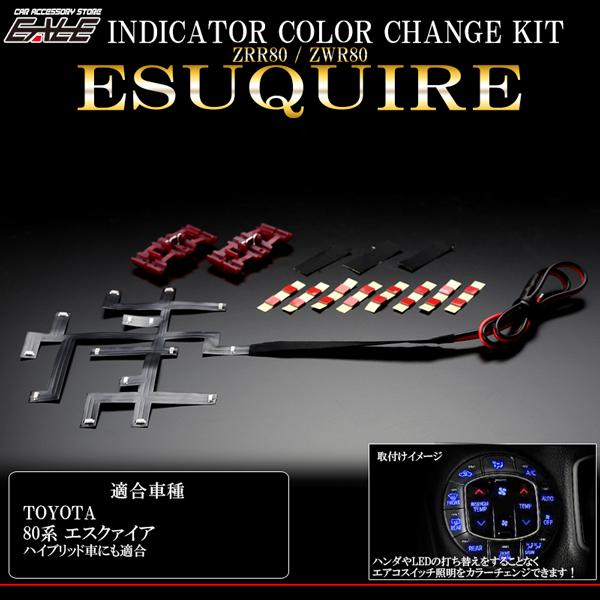 80系 エスクァイア エアコンスイッチ LED インジケーター カラーチェンジキット R-314
