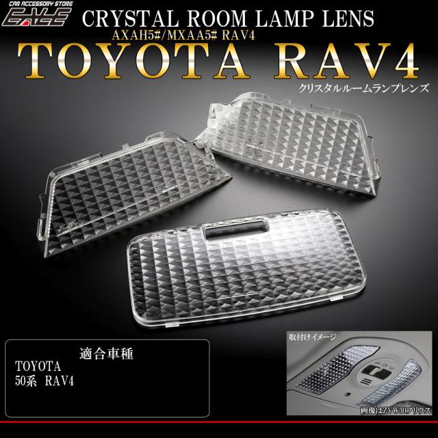 ルームランプ カバー 新型 50系 RAV4 クリスタル ルームランプレンズ 3点セット R-316