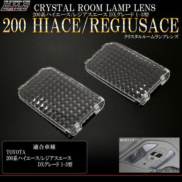 200系 ハイエース クリスタル ルームランプ レンズ DX 1型 2型 3型 デラックス専用 2点セット R-317