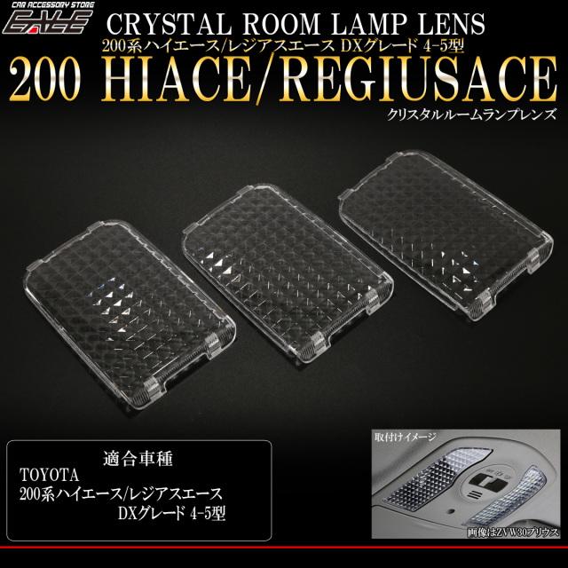 200系 ハイエース クリスタル ルームランプ レンズ DX 4型 5型 デラックス専用 3点セット R-318