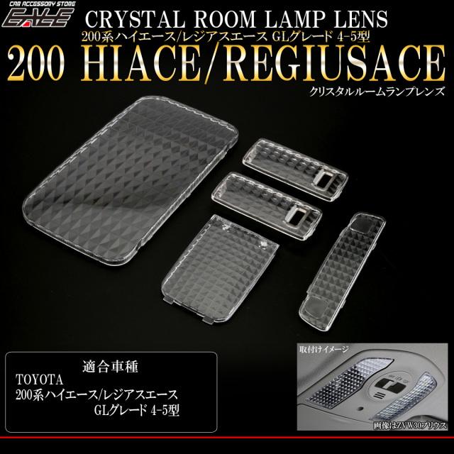 200系 ハイエース クリスタル ルームランプ レンズ スーパーGL 4型 5型 5点セット R-319
