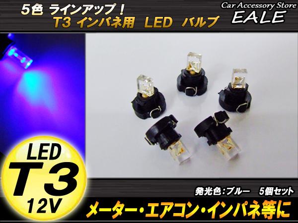 【ネコポス可】 インパネ球 5個セット T3 1LED ブルー メーターエアコンスイッチ等 ( R-32 )