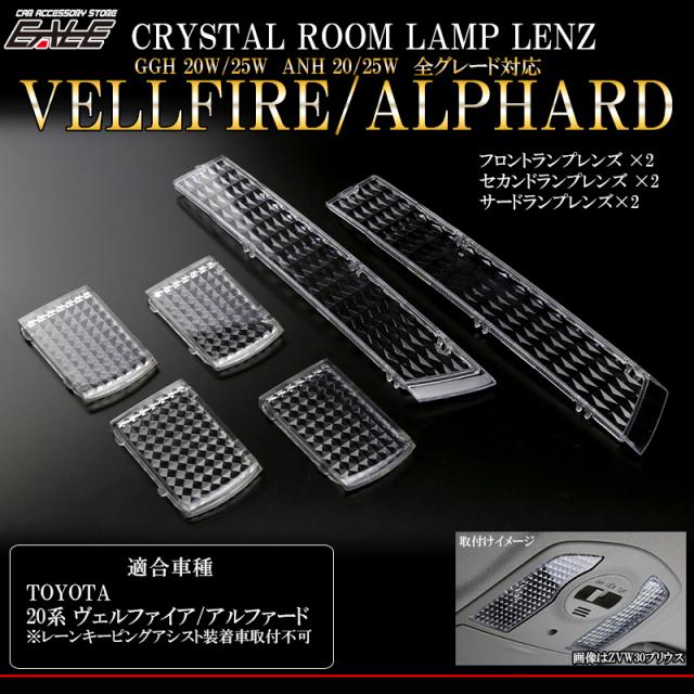 20系 アルファード クリスタル ルームランプ レンズ 6pc ( R-321 )