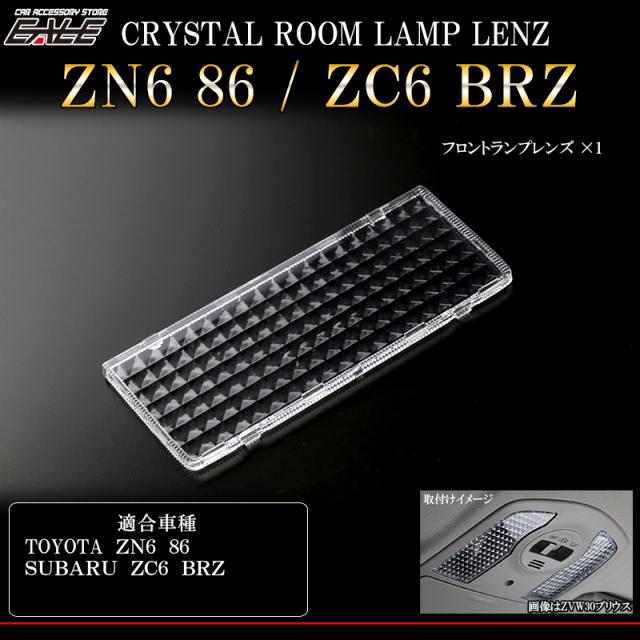 ZN6 86   ZC6 BRZ クリスタル ルームランプレンズ カバー ( R-328 )