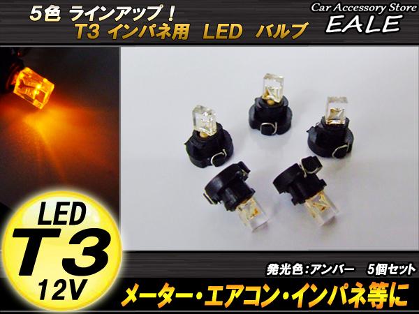 【ネコポス可】 インパネ球 5個セット T3 1LED アンバー メーターエアコンスイッチ等 ( R-33 )