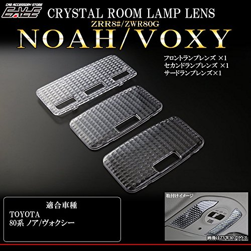 80系 ノア ヴォクシー クリスタル ルームランプ レンズ R-332-V