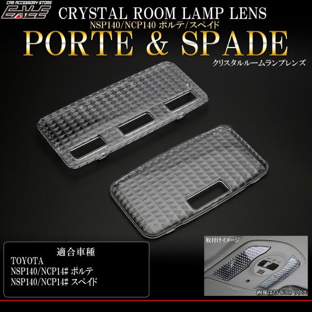140系 ポルテ スペイド NSP140 NCP140 クリスタル ルームランプ レンズ 2点セット R-335