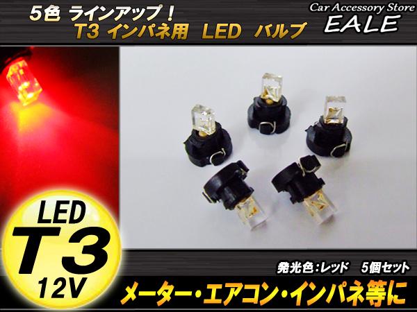 【ネコポス可】 インパネ球 5個セット T3 1LED レッド メーターエアコンスイッチ等 ( R-34 )