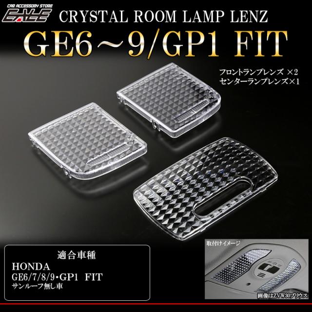 GE6-9 フィット ルーフ無 クリスタル ルームランプ レンズ ( R-342 )