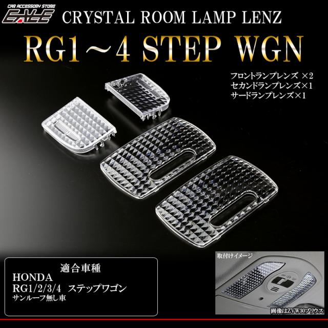 RGステップワゴン ルーフ無し クリスタルルームランプレンズ ( R-343 )