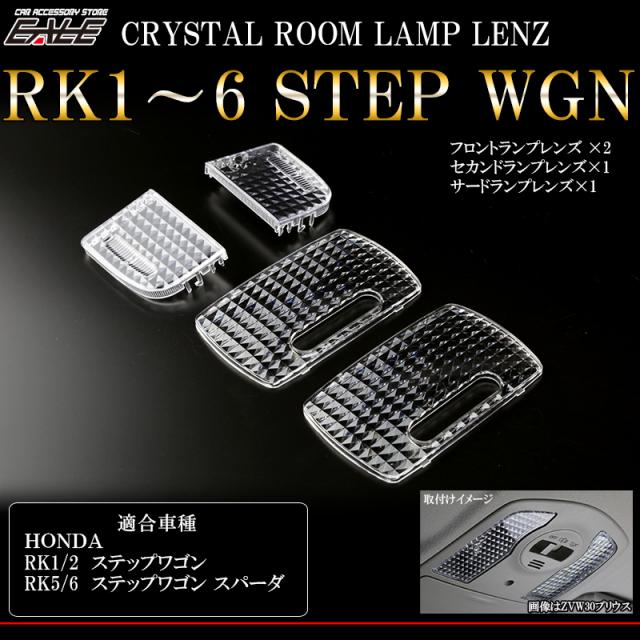 RKステップワゴン ルーフ付 クリスタルルームランプレンズ ( R-343 )