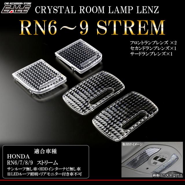 RN系 ストリーム ルーフ無 ルームランプ レンズ ( R-344 )