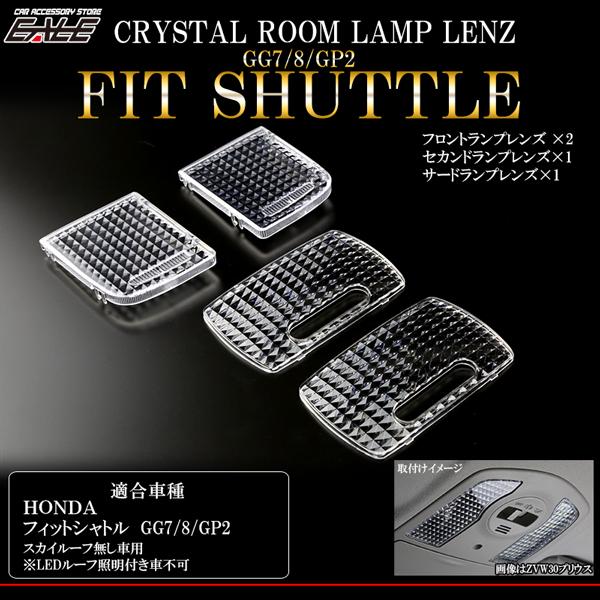 GG7 GG8 フィット シャトル クリスタル ルームランプ レンズ カバー LED ルームランプの輝きアップ R-344-B