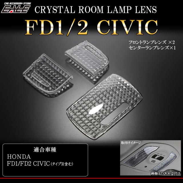 FD1 FD2 シビック シビック タイプR ルームランプ クリスタル レンズ カバー R-345-A
