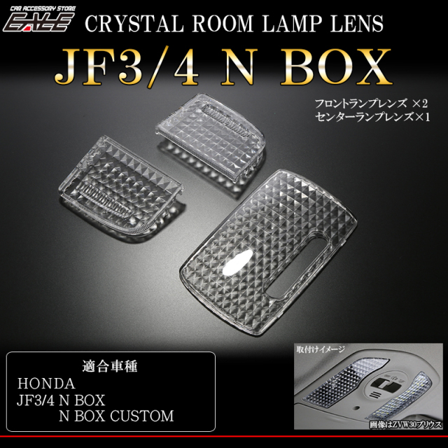 J3 JF4 N ボックス N ボックス カスタム ルームランプ クリスタル レンズ カバー R-345-B